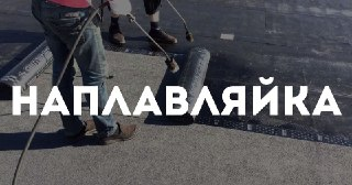 Монтаж наплавляемой кровли Владимир цена от 305 руб.
